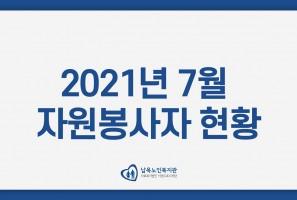 [자원봉사] 2021년 7월 자원봉사자 현황게시글의 첨부 이미지