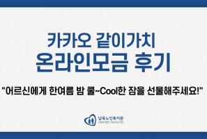 """[후원] 카카오 같이가치 """"어르신에게 한여름 밤 쿨~Cool한 잠을 선물…게시글의 첨부 이미지"""