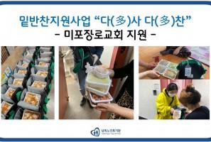 [후원] 미포장로교회 후원금 전달게시글의 첨부 이미지
